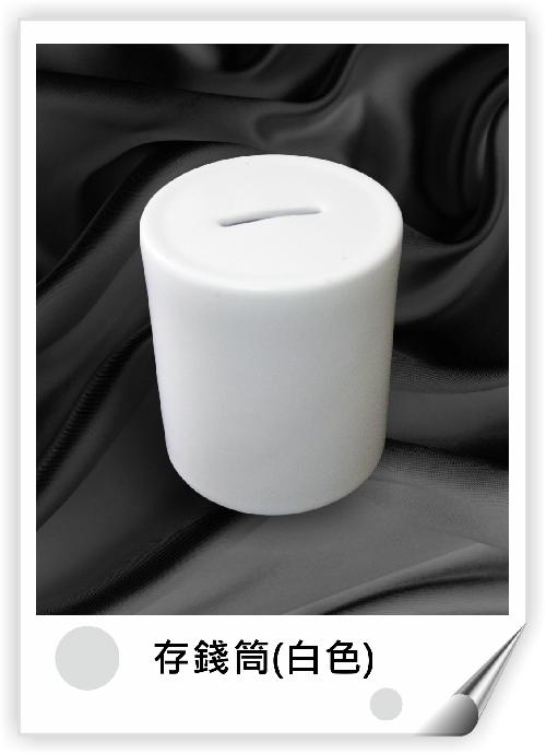 存錢筒(白色)